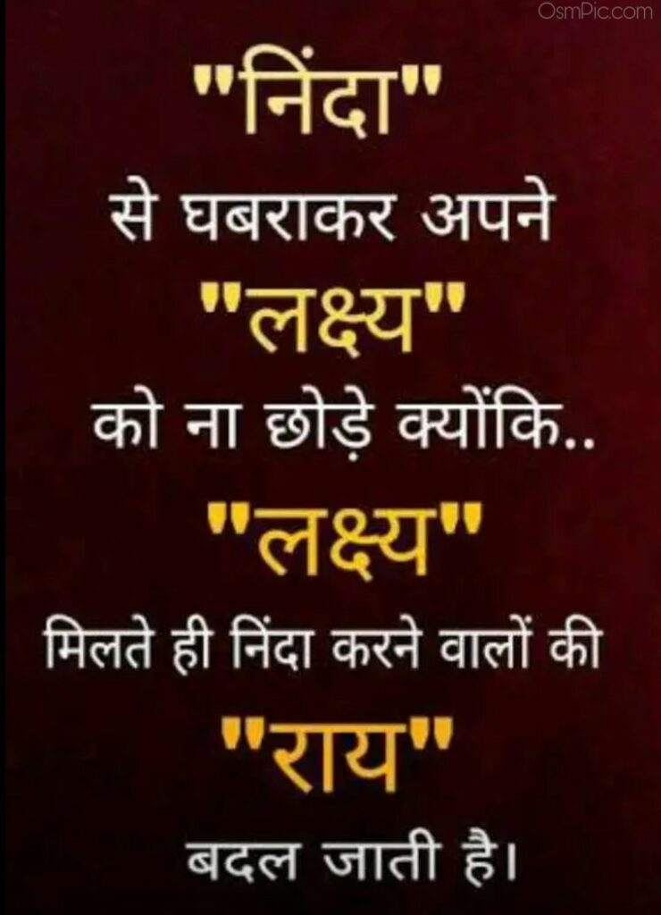 Target Quotes Images in Hindi