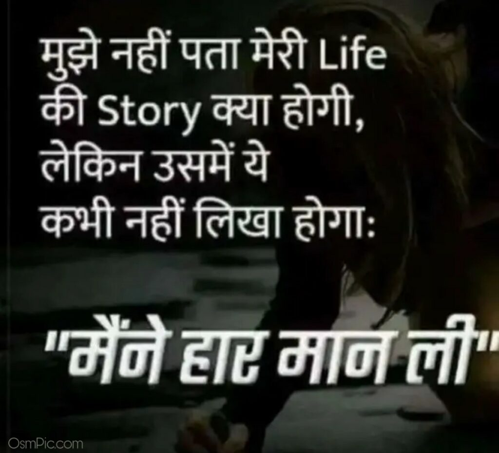 Top 50 Hindi Motivational Thoughts Pictures Quotes Images For Success in Hindi