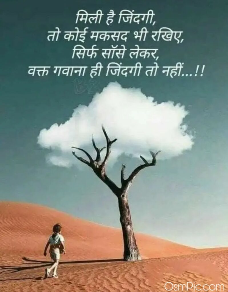 Inspirational Quotes And Thoughts Images In Hindi With Pics