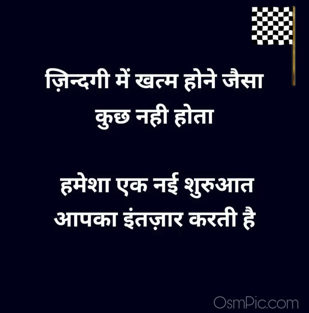 New start thoughts in Hindi