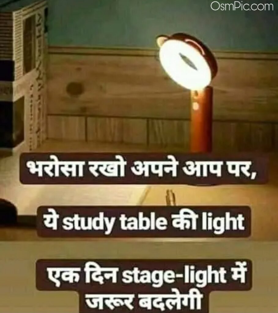 Motivational Quotes In Hindi For Students With Images pics