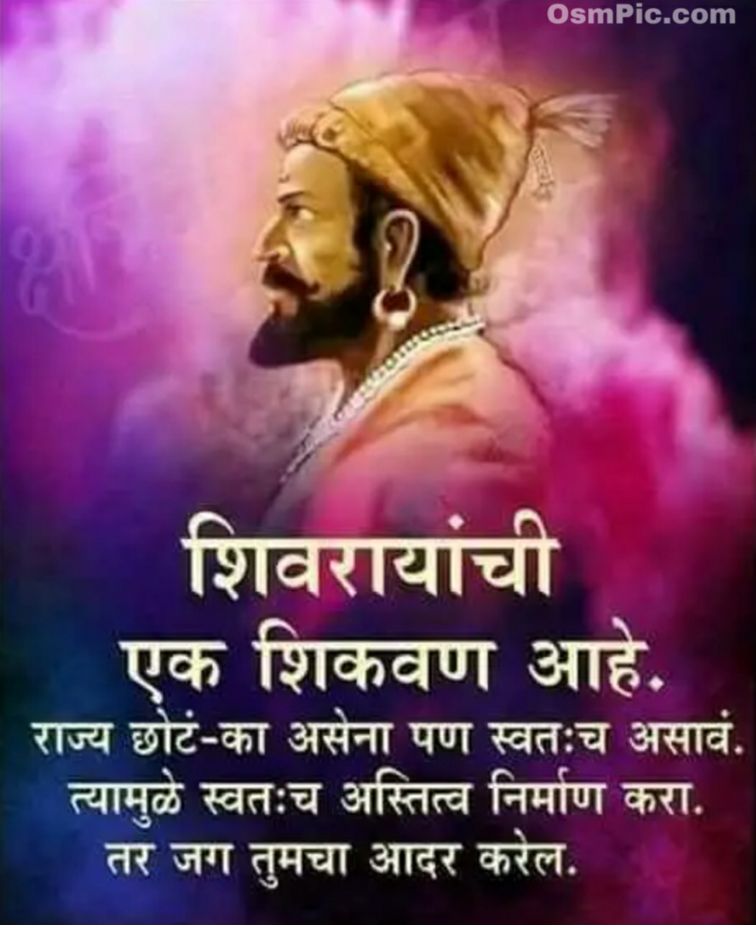 shivaji maharaj whatsapp status in marathi language
