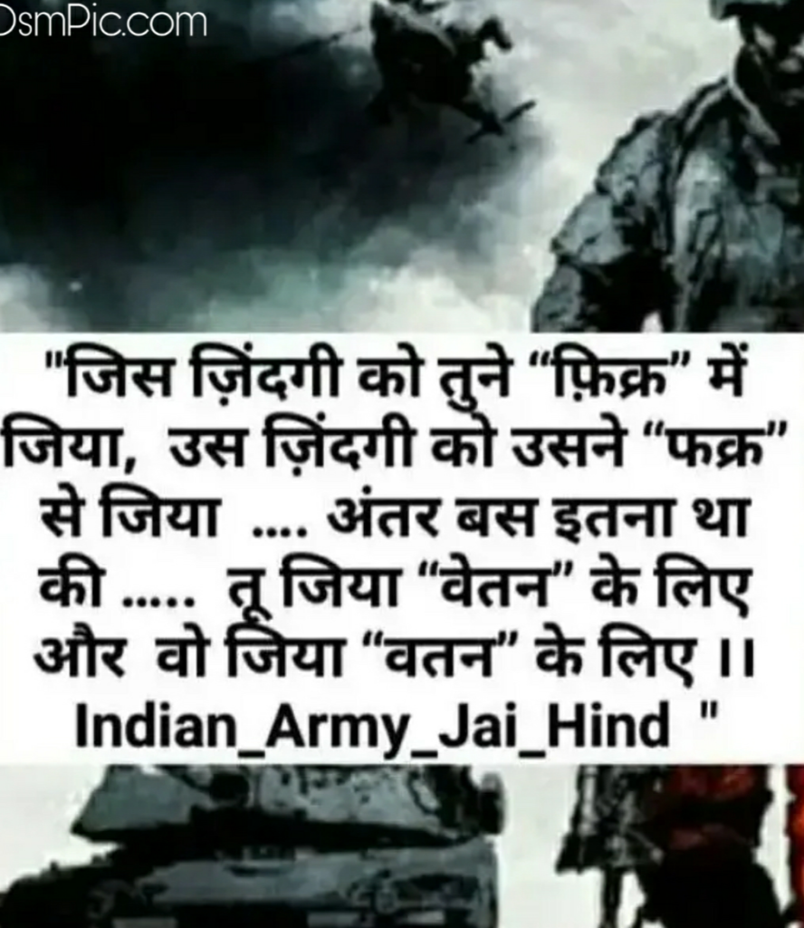 indian army quotes images in hindi