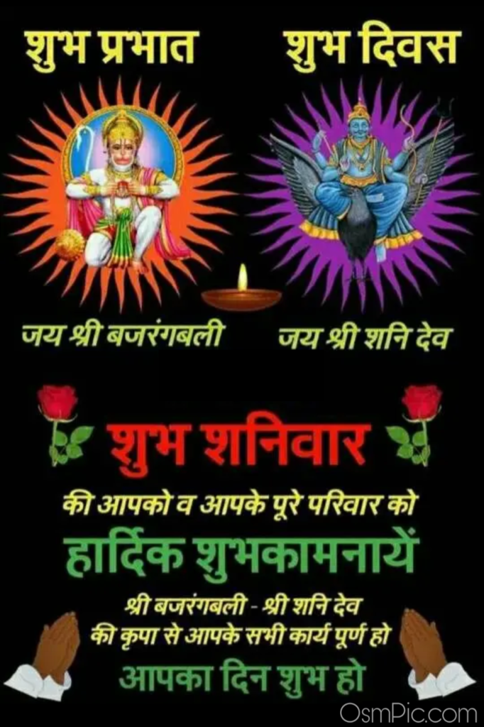 Latest Good Morning Shani Dev Images Wishes With Jai Shani Dev Msgs
