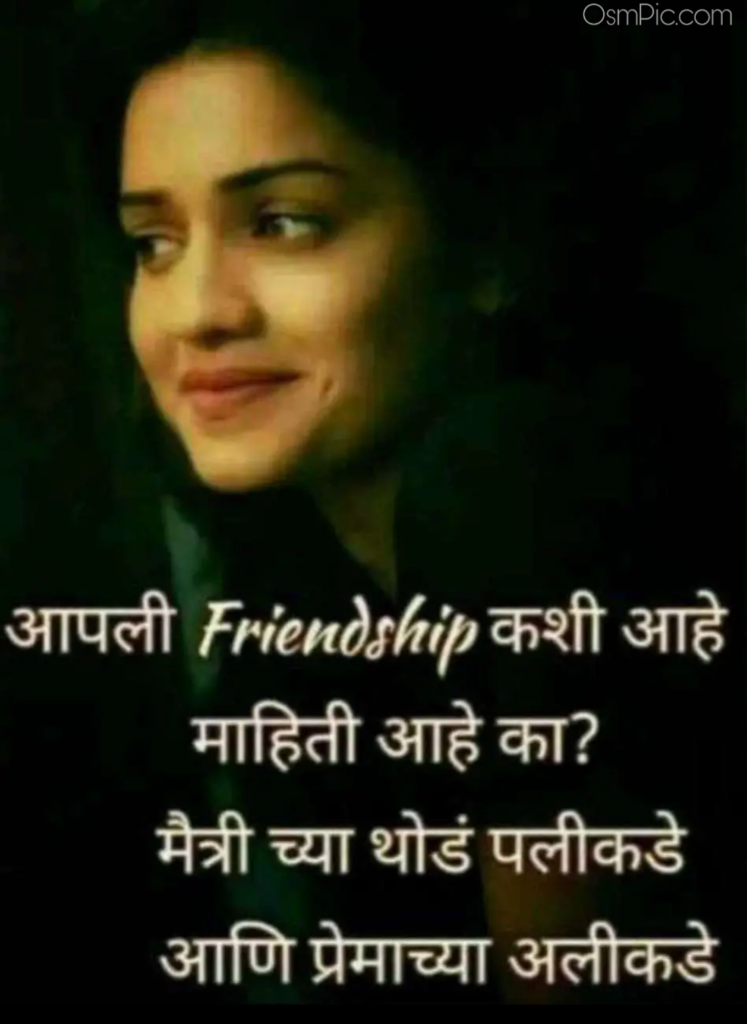 friendship quotes in marathi