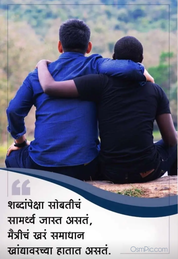 Friendship quotes in marathi shayari