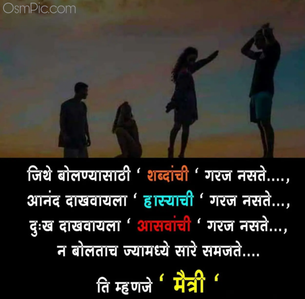 new marathi friendship quotes images status with dosti