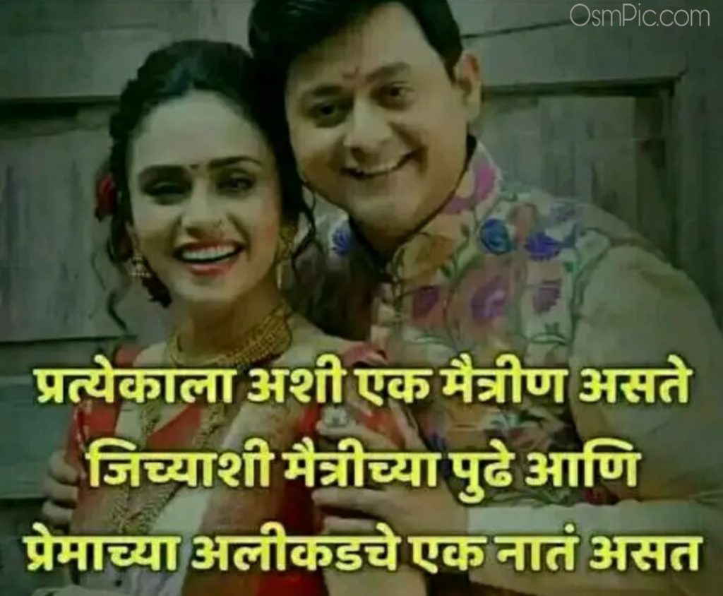 Best friend quotes in marathi for girl
