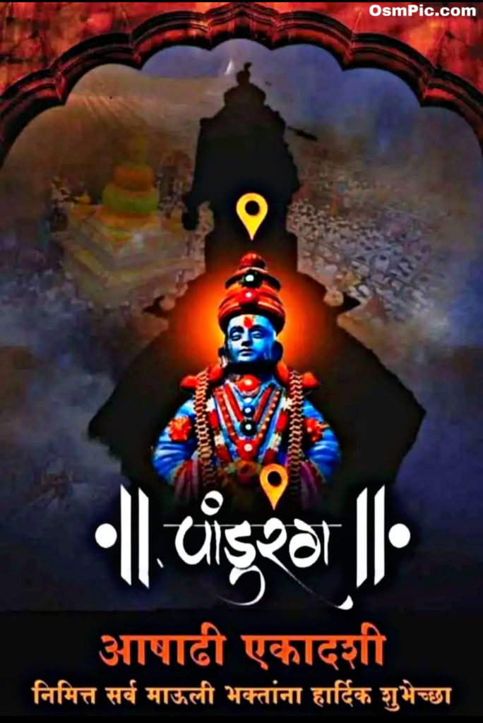 Ashadhi ekadashi wishes in marathi 2019
