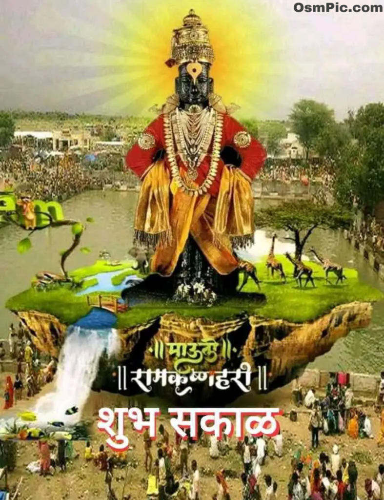 Vitthal good morning photo