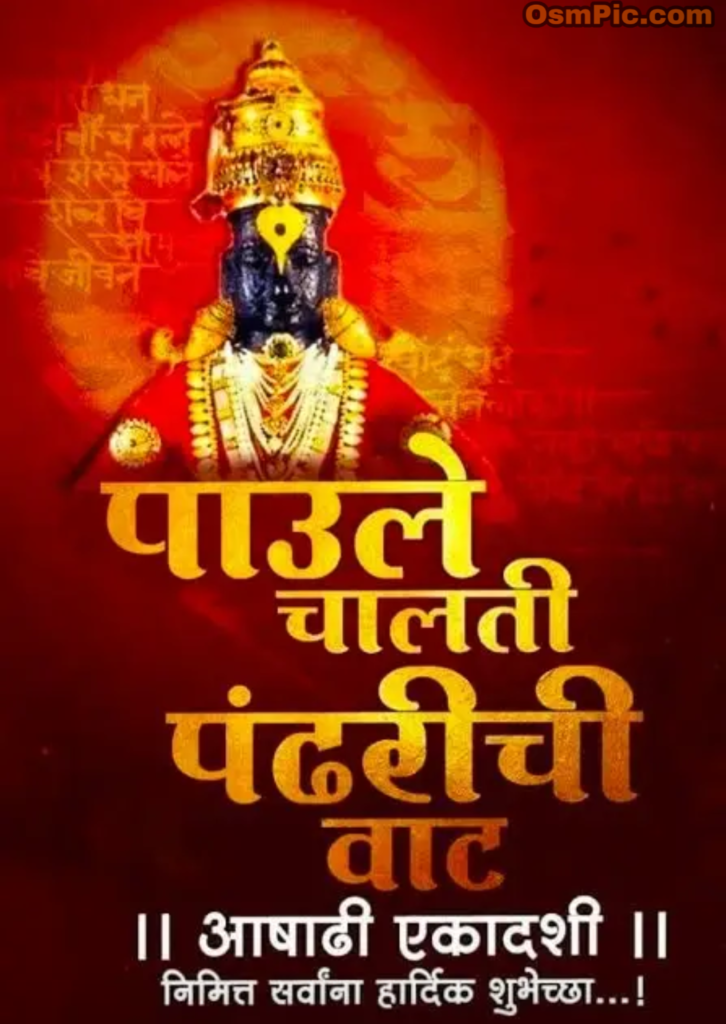 ashadhi ekadashi whatsapp status in marathi download