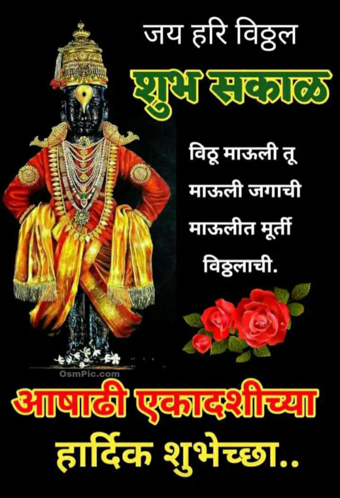 Ashadhi ekadashi good morning photo