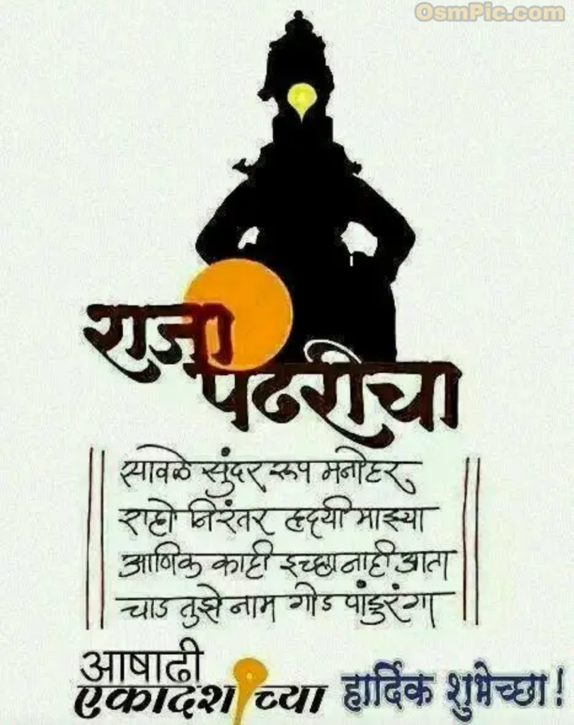 Ekadashi wishes image in marathi