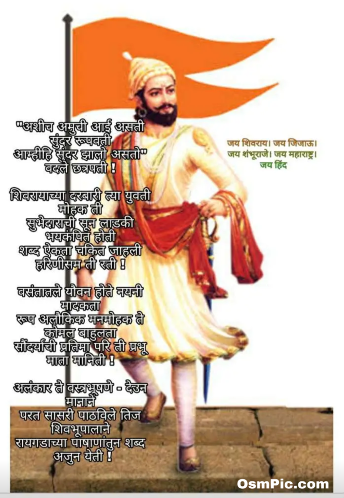 Shivaji Maharaj Whatsapp Status Images Photos Download