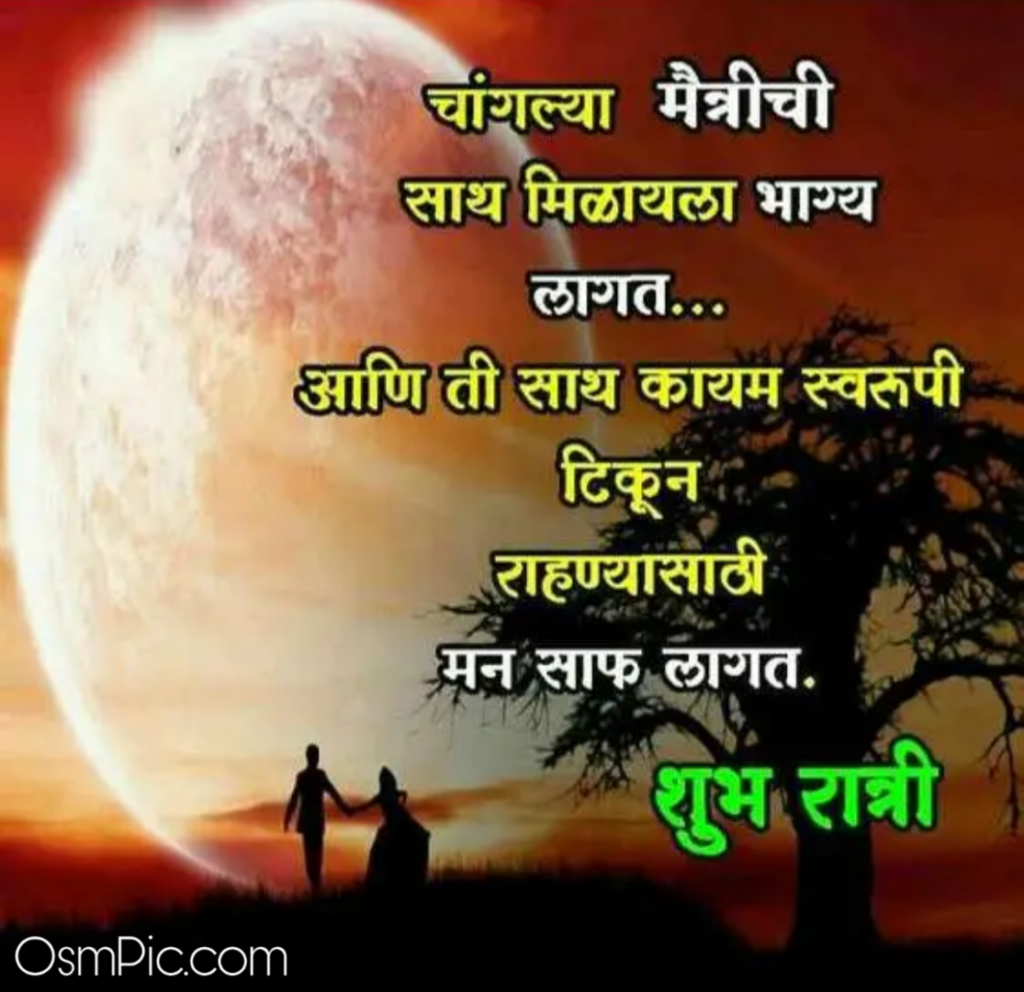 Marathi good night pic for friend
