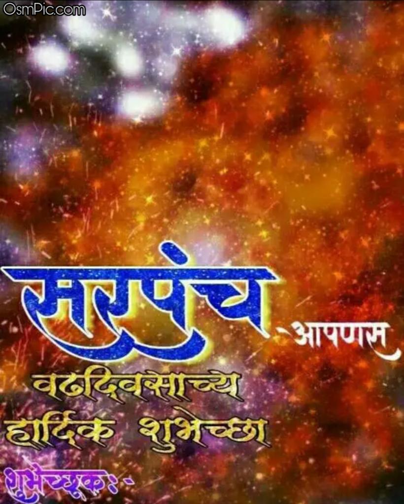 sarpanch birthday banner background marathi