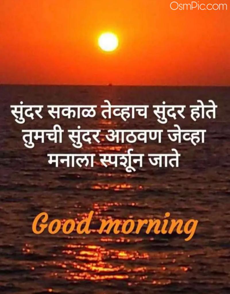 Good Morning Quotes Marathi Status • Opzetzwembadshop nl