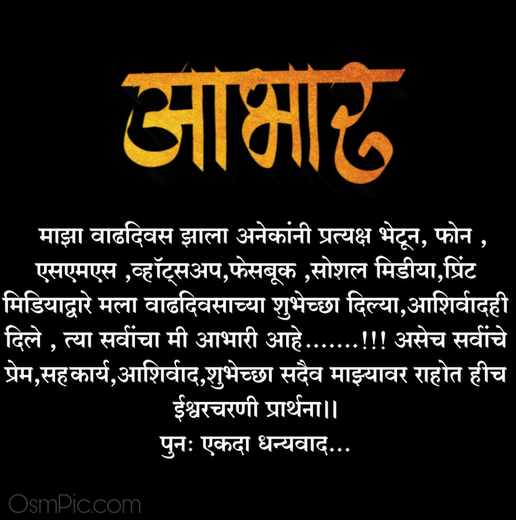 birthday abhar pradarshan in marathi