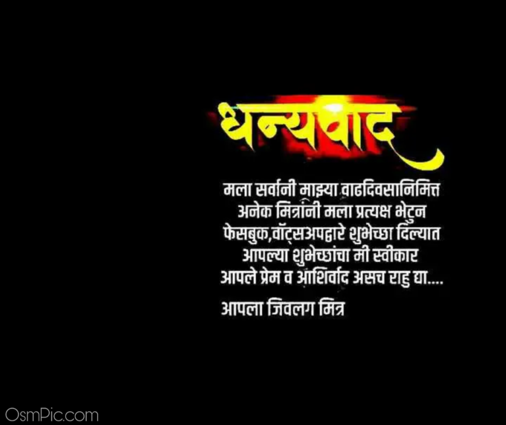 birthday abhar image marathi download