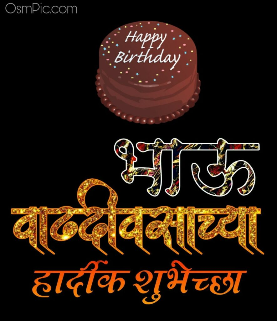 happy birthday images in marathi for brother