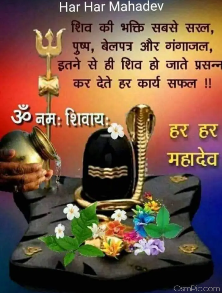 2019 Happy Sawan Wishes Images Status Pic For WhatsApp