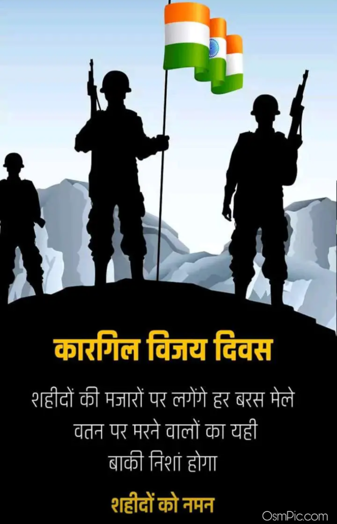 Best kargil vijay diwas shayri in Hindi