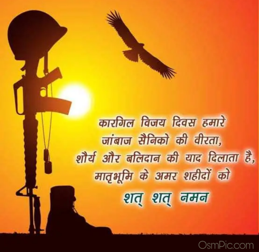 Kargil Vijay diwas images for WhatsApp status