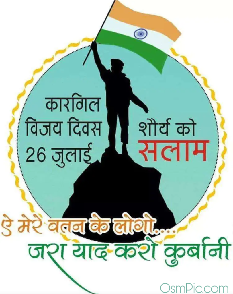 Kargil Vijay Diwas Best Poster For WhatsApp Status