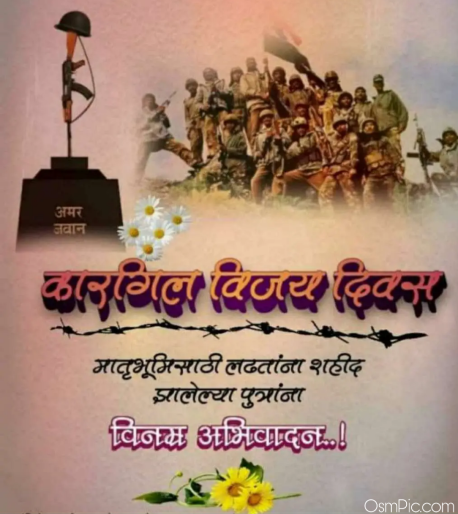 kargil vijay diwas images with quotes in marathi