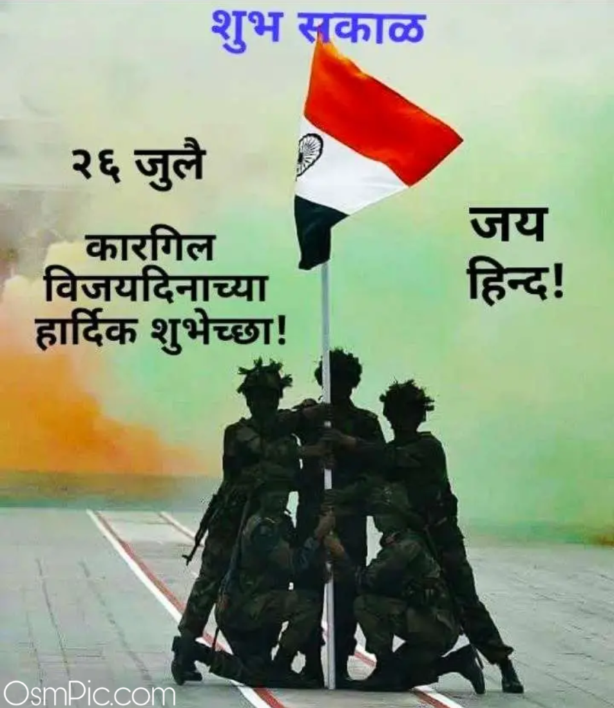 Good morning 26 july kargil Vijay diwas Image