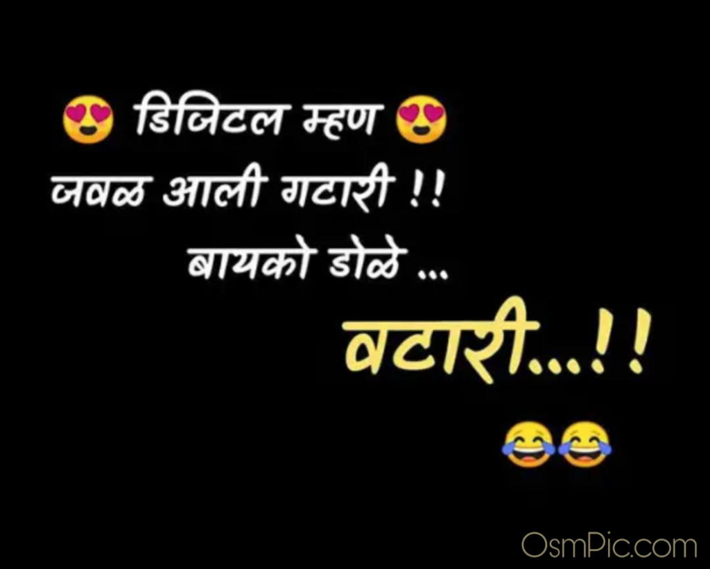 Gatari status for WhatsApp very funny in marathi