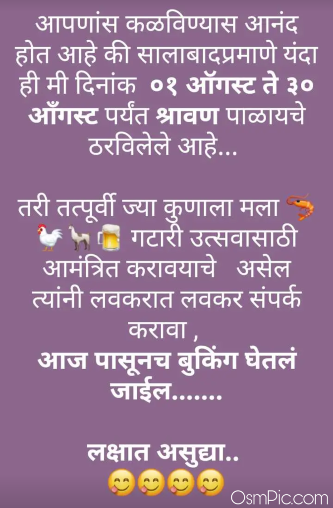 Gatari Wishes in marathi