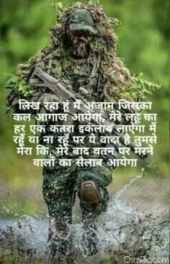 New indian army quotes images in hindi