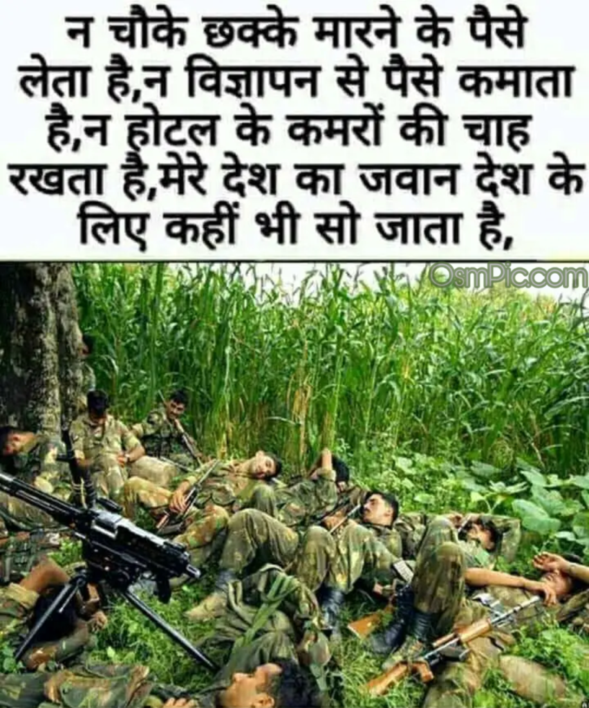 indian army quotes in hindi images