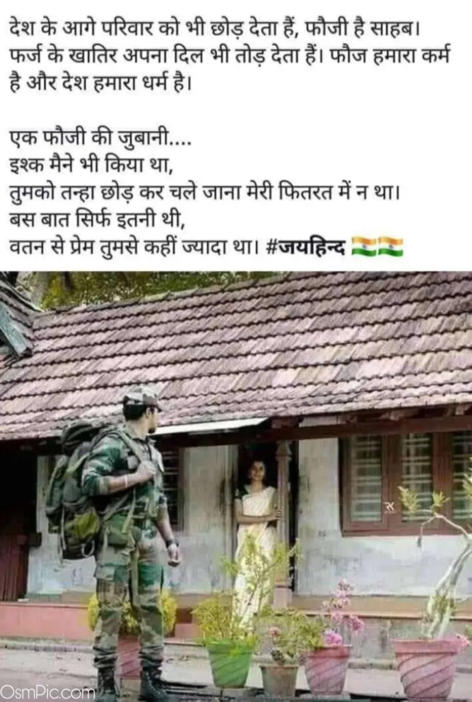Heart touching Indian army status