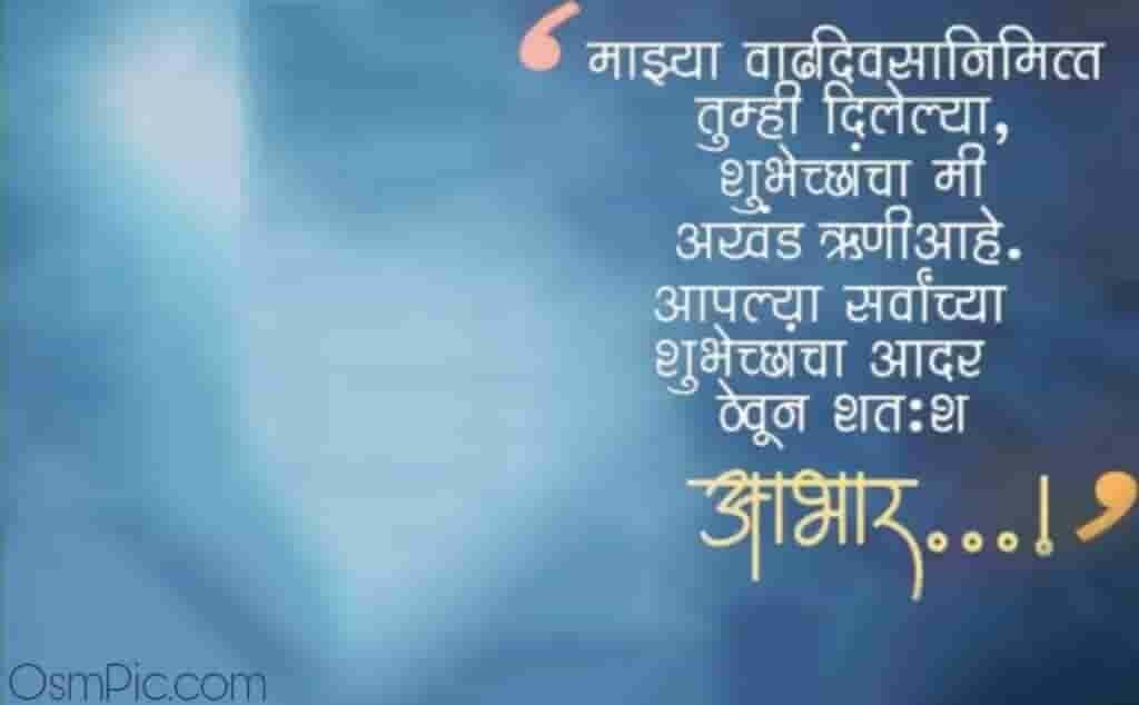 Reply to birthday wishes in marathi