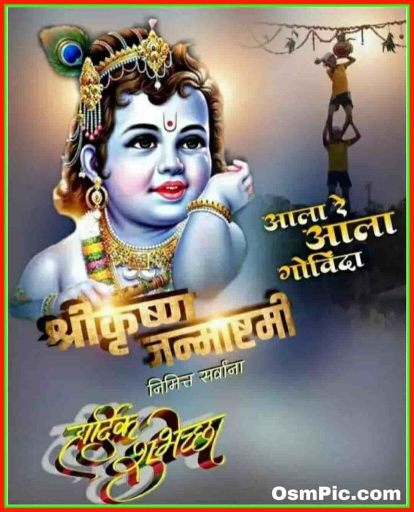 dahi handi banner background hd image download