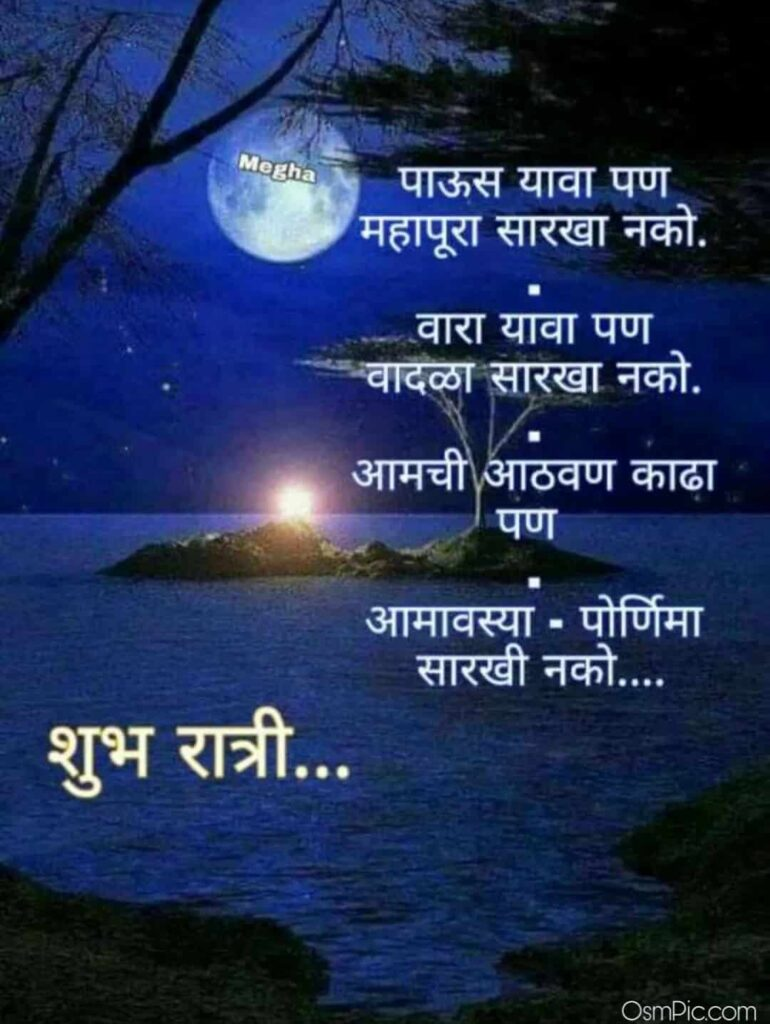 Funny good Night images in Marathi