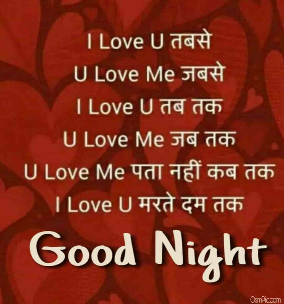 Good night I love you image in hindi