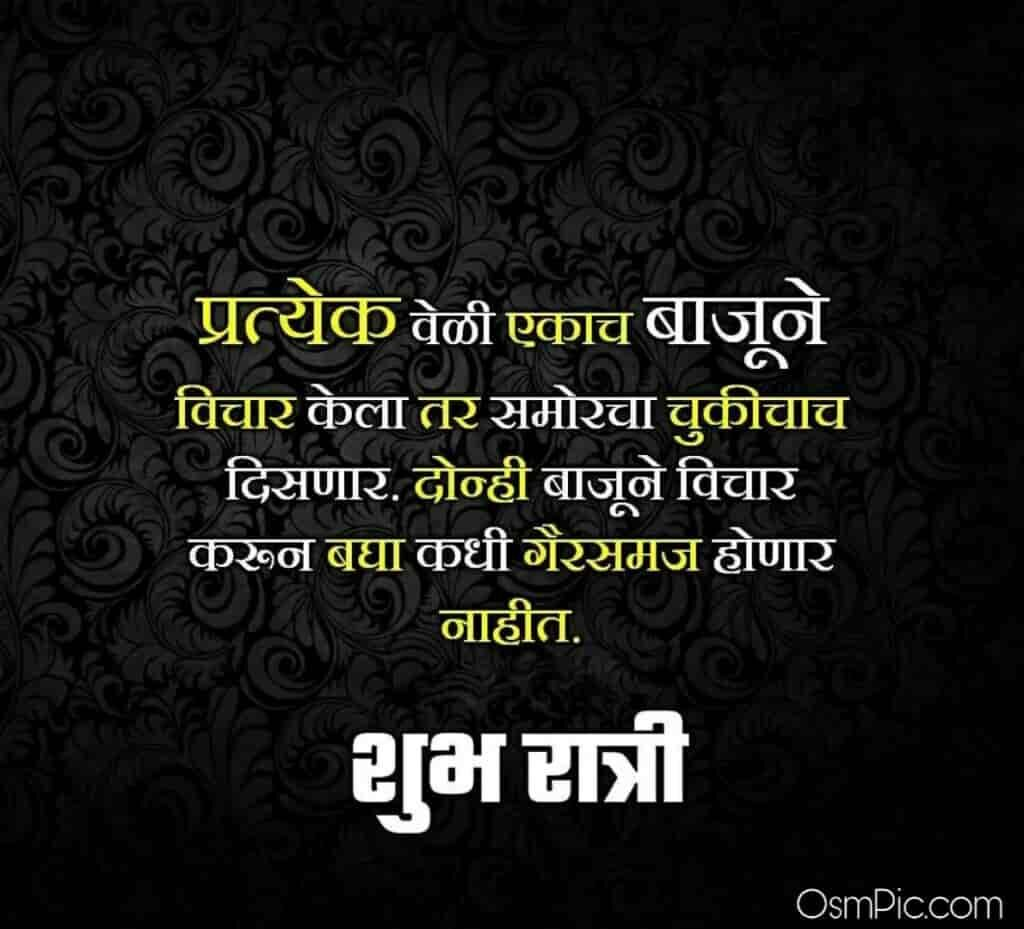 2019 Beautiful Good Night Images In Marathi Language For WhatsApp Friends