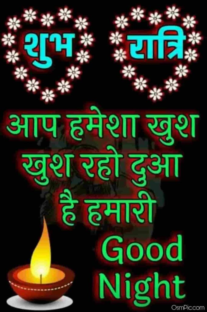 Good Night images hindi