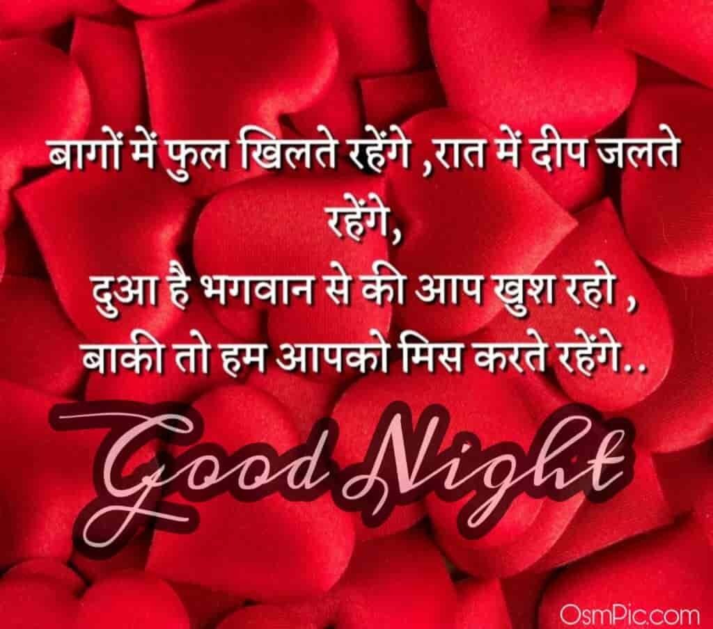 good night love miss you image in hindi