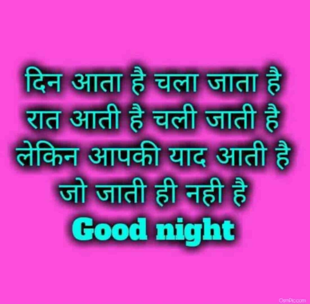 Send these miss you good night images in hindi for your love