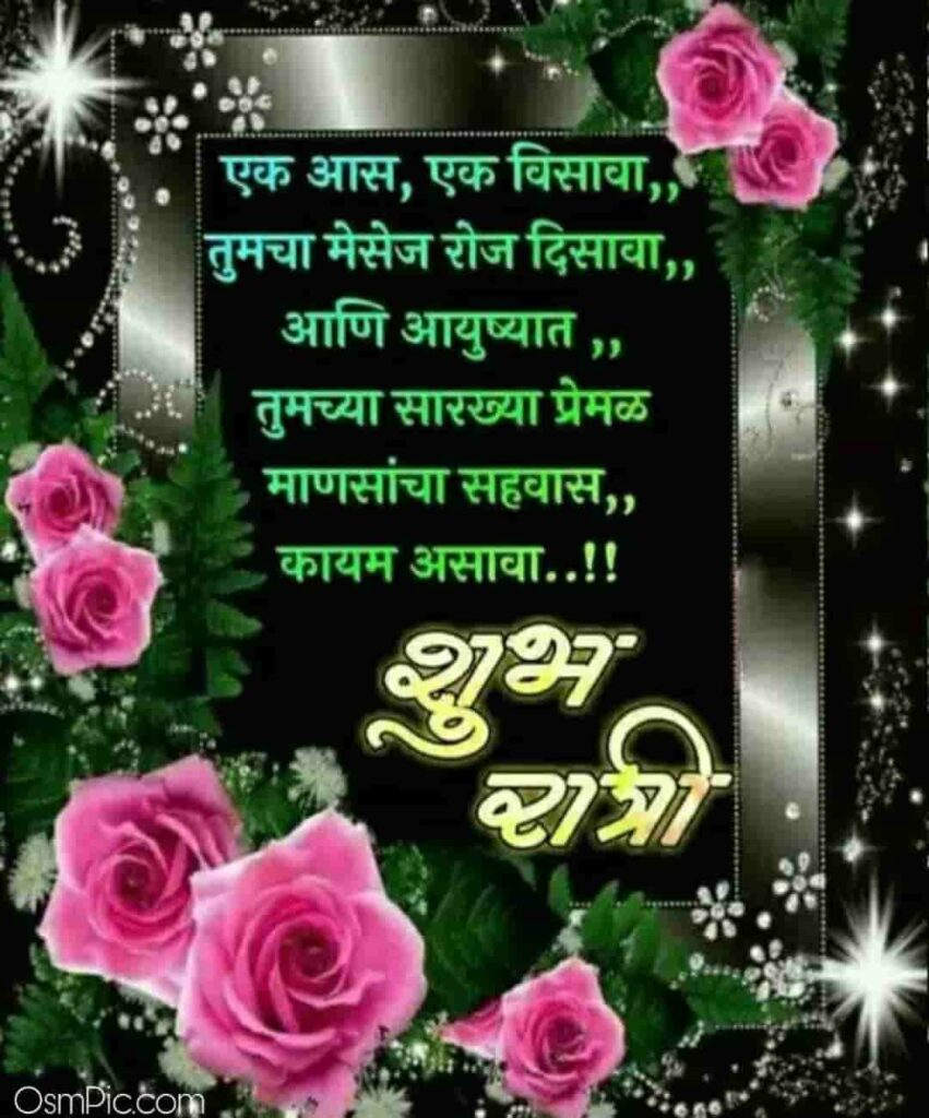 Good Night Whatsapp Marathi Images Pictures Wallpapers For Whatsapp Free Download