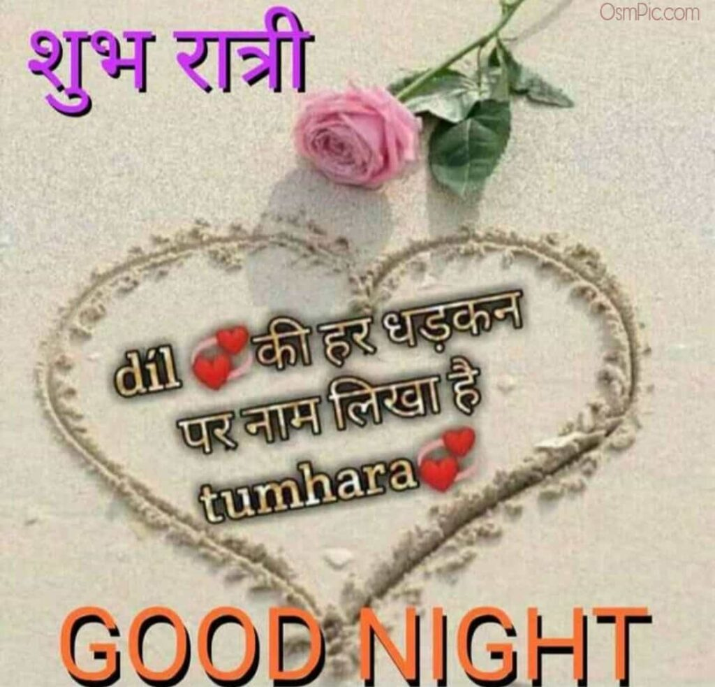 Lovely good night love images for girlfriend in hindi