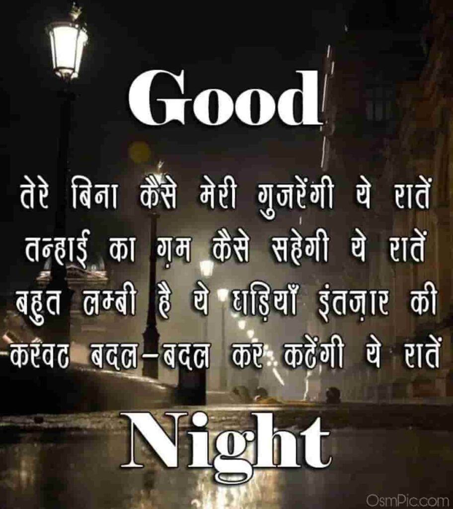 Good night quotes hindi