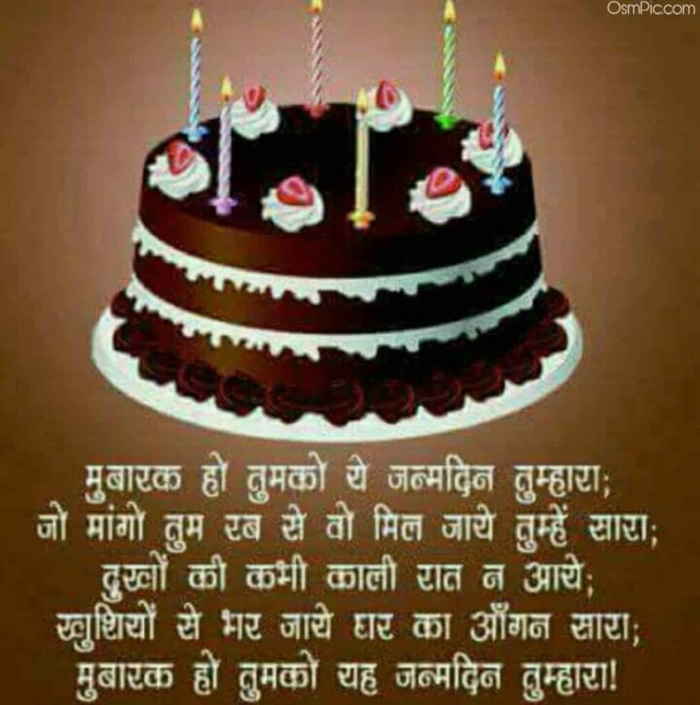 best happy birthday wishes in hindi images for friends