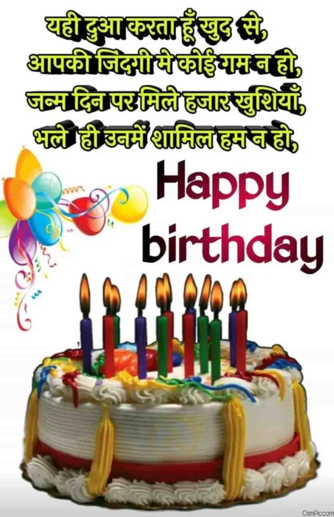 Best Happy Birthday Wishes In Hindi Images For Friends With Happy Birthday Shayari Download