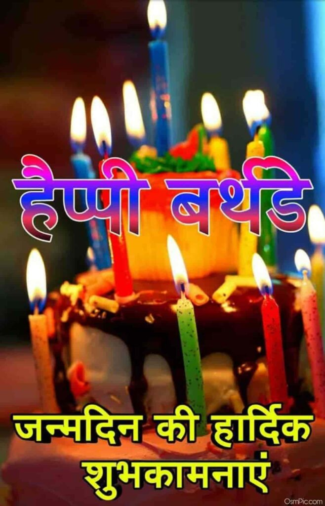 Happy Birthday Wishes Images In Hindi Janmdin ki hardik shubhkamnaye image Download