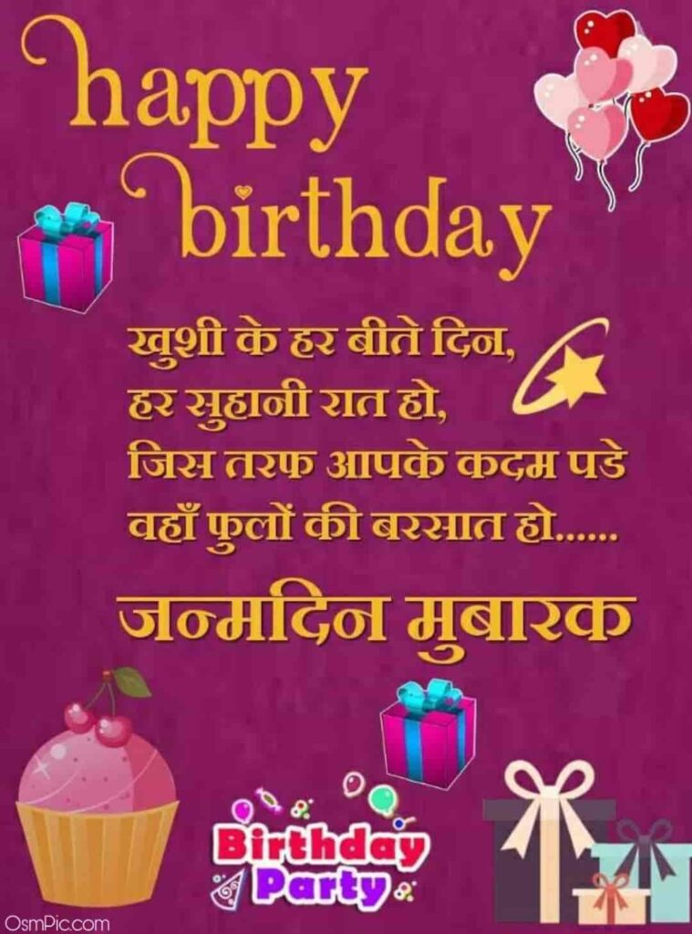 Happy Birthday Wishes Images For Friends In Hindi For Whatsapp Dp Status With Shayari